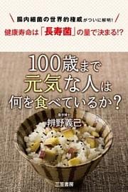 100歳まで元気な人は何を食べているか?