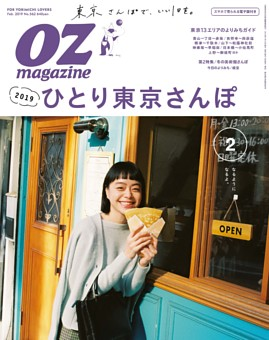 OZmagazine 2019年2月号