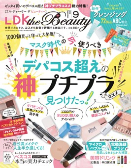 LDK the Beauty 2020年9月号