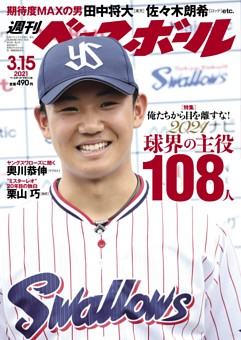 週刊ベースボール 2021年3月15日号