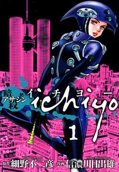 アサシン ichiyo(1)