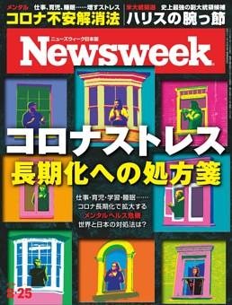 ニューズウィーク日本版 8月25日号