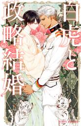白虎と政略結婚【イラスト入り】