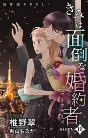 Love Jossie きみは面倒な婚約者 story10