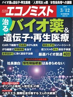 週刊エコノミスト 2019年3月12日号