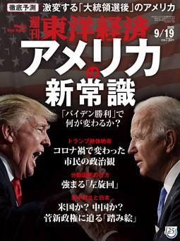 週刊東洋経済 2020年9月19日号