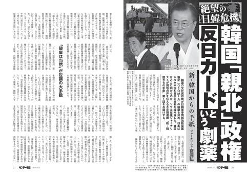 〔新・韓国からの手紙〕絶望の日韓危機 韓国「親北」政権 反日カードという劇薬