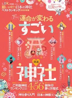『願いが叶う日本の神社ベストランキング2020年版』