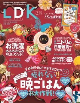 LDK 2020年3月号