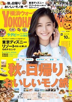 横浜ウォーカー 2019年10月号