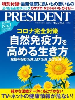 PRESIDENT 2020年7.3号