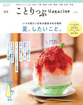 ことりっぷマガジン Vol.25