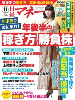 日経マネー 11月号
