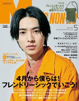 MEN'S NON-NO 2019年5月号