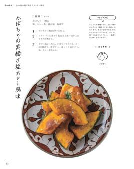 かぼちゃの素揚げ塩カレー風味