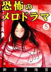 恐怖のメロドラマ 5