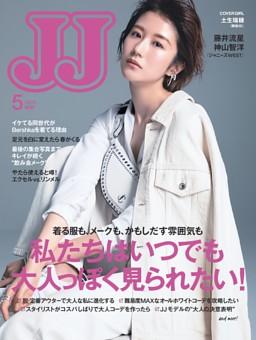 JJ 5月号