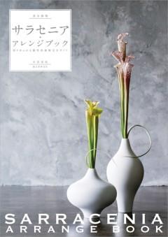 食虫植物サラセニア・アレンジブック彩りあふれる個性派植物完全ガイド