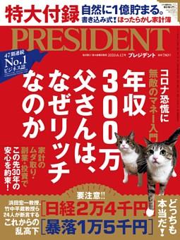PRESIDENT 2020年6.12号