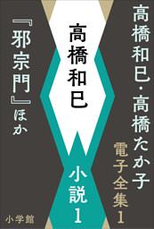 高橋和巳・高橋たか子 電子全集 第1巻 高橋和巳 小説1『邪宗門』ほか