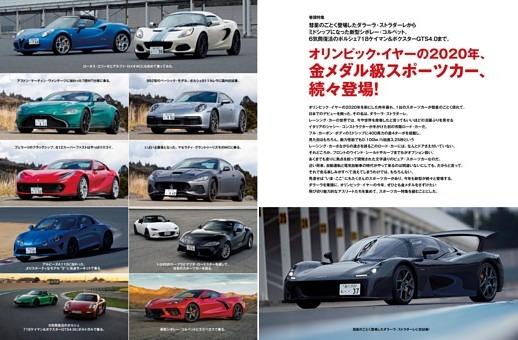 [特集]オリンピック・イヤーの2020年、金メダル級スポーツカー、続々登場!