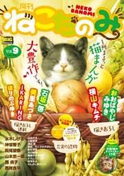 月刊ねこだのみ vol.9(2016年8月26日発売)
