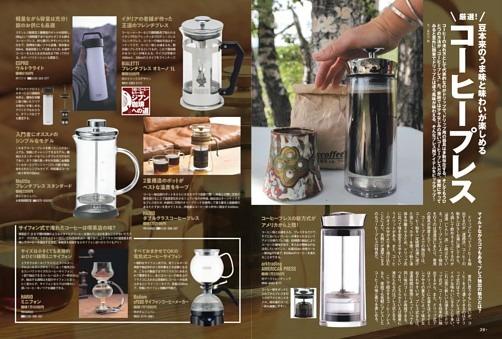 うまいコーヒーもう一杯!ジブン珈琲への道②