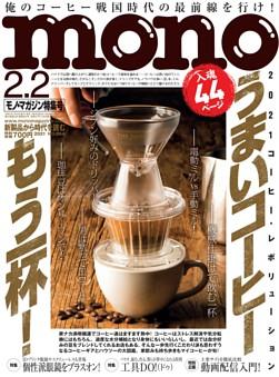 モノ・マガジン 2021 2-2号 NO.864