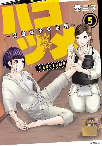ハコヅメ~交番女子の逆襲~(5)