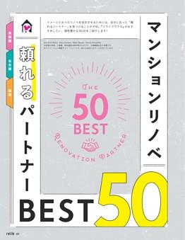 【巻頭特集】マンションリノベ 頼れるパートナー BEST 50