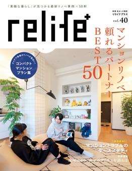 relife+ vol.40