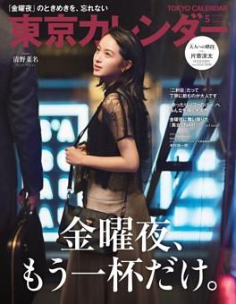 東京カレンダー 2019年5月号