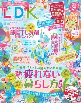 LDK 2020年7月号