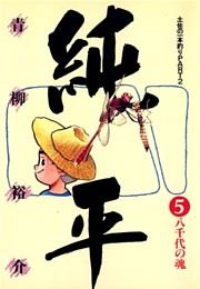 土佐の一本釣り PART2 純平 5巻