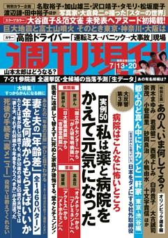 週刊現代 2019年7月13・20日号
