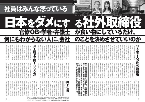 日本をダメにする社外取締役