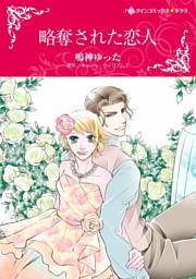 略奪された恋人【分冊】 10巻