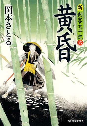 黄昏 新・剣客太平記(六)