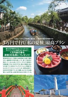 3万円で行く「私の夏旅」最高プラン
