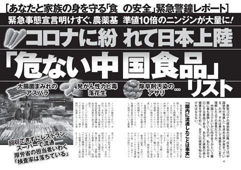 コロナに紛れて日本上陸「危ない中国食品」リスト