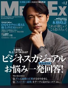 MEN'S EX 2021年01月号