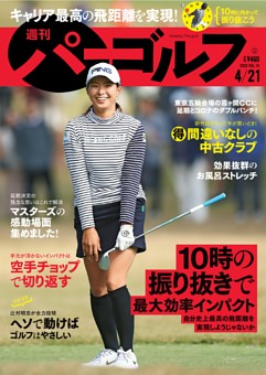 週刊パーゴルフ 2020年4月21日号