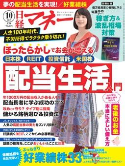 日経マネー 10月号