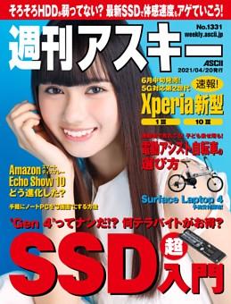 週刊アスキー No.1331(2021年4月20日発行)