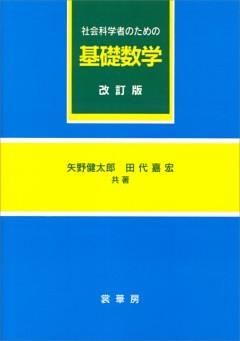 社会科学者のための基礎数学(改訂版)