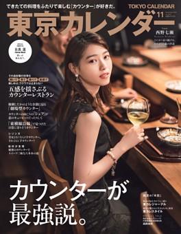 東京カレンダー 2021年11月号