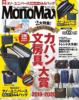 MonoMax 2月号
