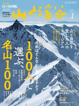 月刊山と溪谷 2020年1月号デジタル版