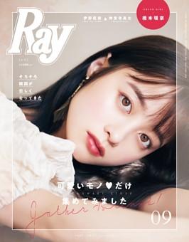 Ray 2021年9月号