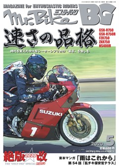 Mr.Bike BG 5月号
